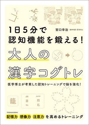 宮口幸治さん著『1日5分で認知機能を鍛える! 大人の漢字コグトレ』