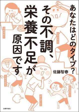 佐藤智春さん著『その不調、栄養不足が原因です』
