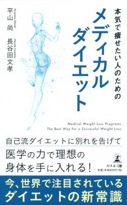 平山尚さん・長谷田文孝さん著『本気で痩せたい人のための メディカルダイエット』