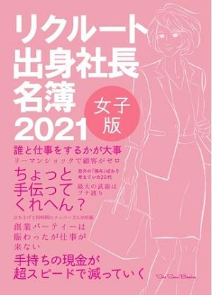 『リクルート出身社長名簿[女子版]2021』