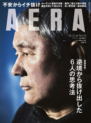 『AERA』11月16日号 「現代ホスト界の帝王」ローランドさんが巻頭に登場