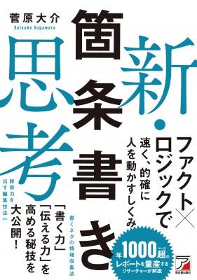 菅原大介さん著『新・箇条書き思考』