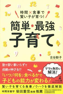 古谷彰子さん著『時間×食事で賢い子が育つ!簡単・最強子育て』