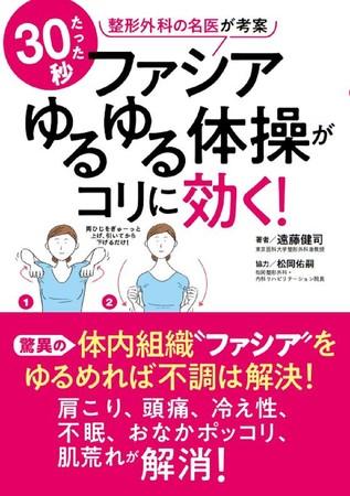 遠藤健司さん著『ファシアゆるゆる体操がコリに効く!』