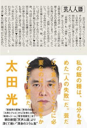 爆笑問題・太田光さん著『芸人人語』