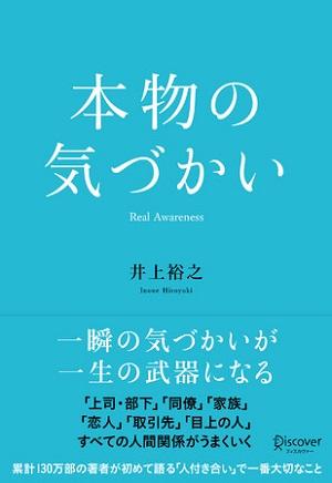 井上裕之さん著『本物の気づかい』