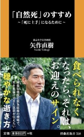 矢作直樹さん著『「自然死」のすすめ 「死に上手」になるために』
