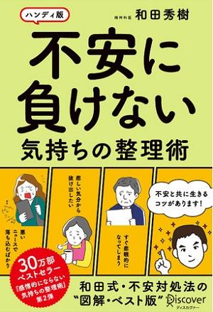 和田秀樹さん著『不安に負けない気持ちの整理術 ハンディ版』