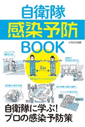 『自衛隊感染予防BOOK』