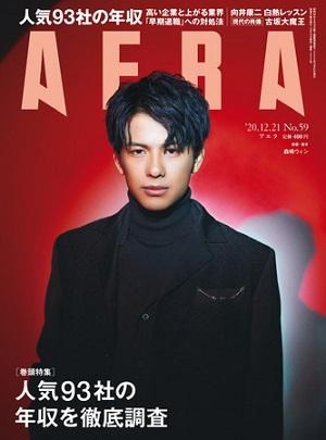 『AERA』12月21日号 表紙は森崎ウィンさん