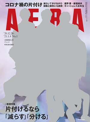 『AERA』12月28日-1月4日合併増大号 Snow Manが表紙に登場!
