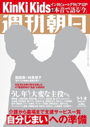 『週刊朝日』1月1日-1月8日合併号 Kinki Kidsが表紙&インタビュー&グラビアに登場!