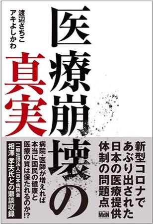 渡辺さちこさん・アキよしかわさん共著『医療崩壊の真実』