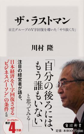 川村隆さん著『ザ・ラストマン 日立グループのV字回復を導いた「やり抜く力」』