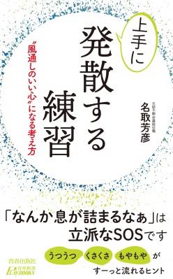 名取芳彦さん著『上手に発散する練習』