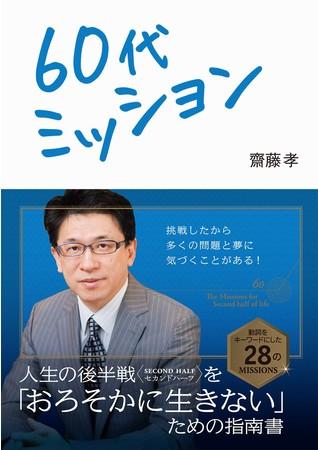 齋藤孝さん著『60代ミッション』