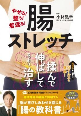小林弘幸さん著『やせる!整う!若返る!腸ストレッチ』