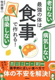 牧田善二さん著『老けない 感染しない 病気しない 最強の体は食事で作れる!』