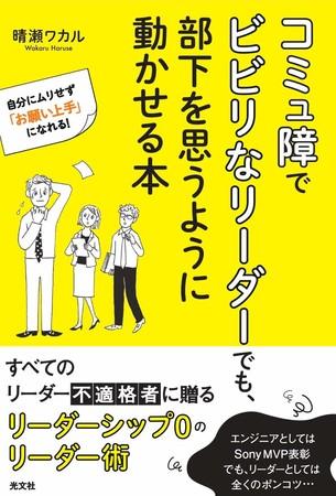 晴瀬ワカルさん著『コミュ障でビビリなリーダーでも、部下を思うように動かせる本』