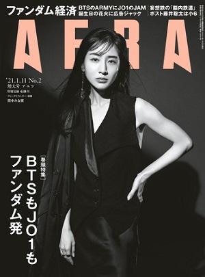 『AERA』1月11日増大号 田中みな実さんが表紙に登場!