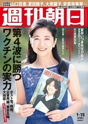 『週刊朝日』1月15日号 篠山紀信さん「伝説の週刊朝日表紙」72枚を一挙公開