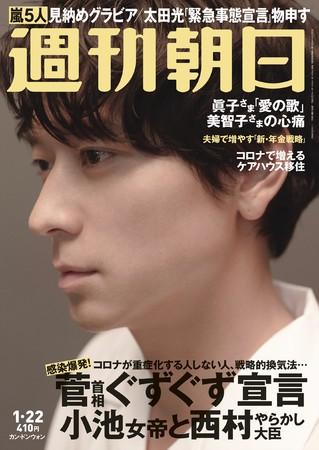 『週刊朝日』カン・ドンウォンさんが表紙&グラビア&インタビューに登場