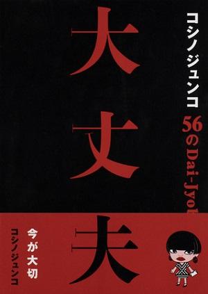 コシノジュンコさん著『コシノジュンコ 56の大丈夫』