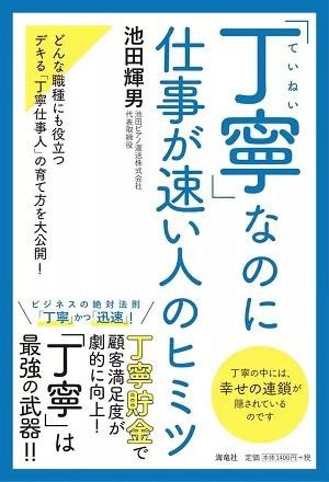 池田輝男さん著『「丁寧」なのに仕事が速い人のヒミツ』
