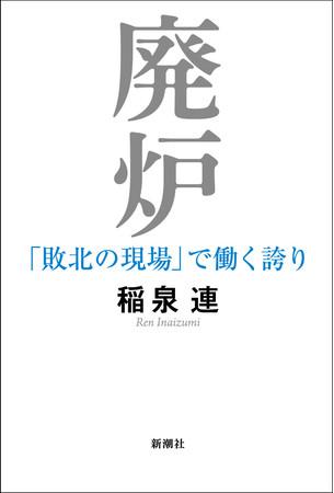 稲泉連さん著『廃炉 「敗北の現場」で働く誇り』