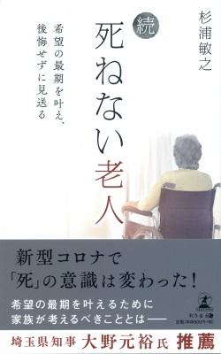杉浦敏之さん著『続・死ねない老人 希望の最期を叶え、後悔せずに見送る』