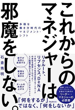 石倉秀明さん著『これからのマネジャーは邪魔をしない。』