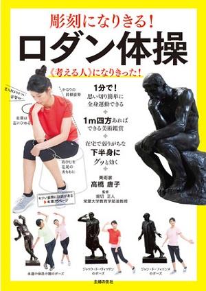 高橋唐子さん著・堀切正人さん監修『彫刻になりきる! ロダン体操』