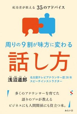 浅沼道郎さん著『周りの9割が味方に変わる話し方 成功者が教える35のアドバイス』