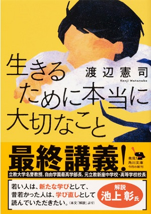 渡辺憲司さん著『生きるために本当に大切なこと』