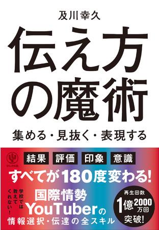 及川幸久さん著『伝え方の魔術 集める・見抜く・表現する』
