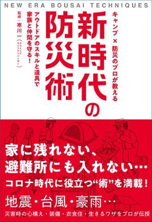 寒川一さん監修『キャンプ×防災のプロが教える 新時代の防災術』