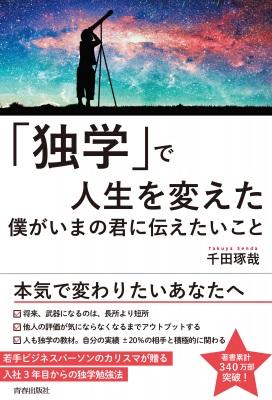 千田琢哉さん著『「独学」で人生を変えた僕がいまの君に伝えたいこと』