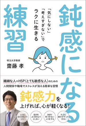 齋藤孝さん著『鈍感になる練習』