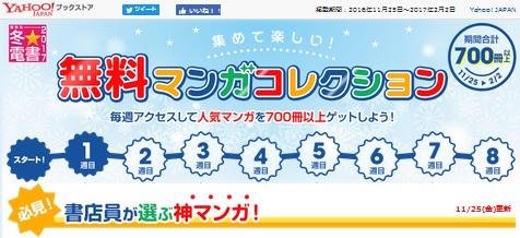 集めて楽しい! 無料マンガコレクション(冬電書2017) - Yahoo!ブックストア