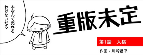川崎昌平さんのWeb連載『重版未定』
