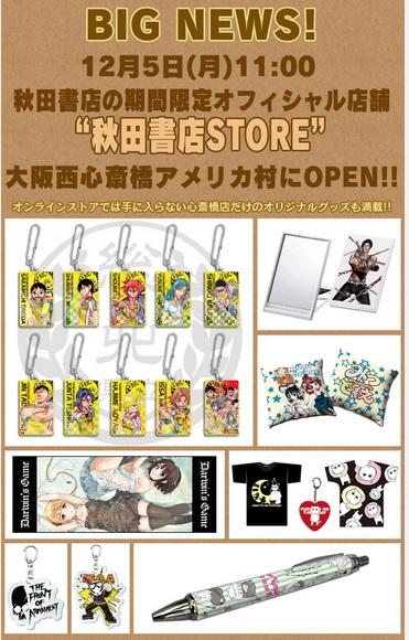 秋田書店の期間限定オフィシャル店舗が大阪・西心斎橋アメリカ村にオープン