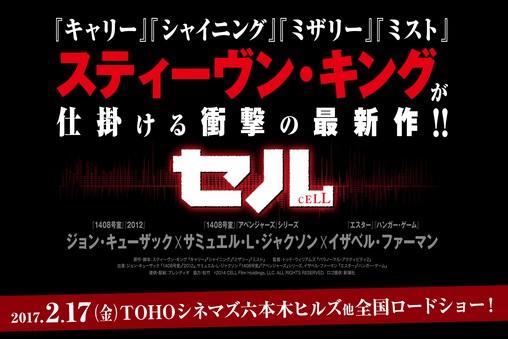 スティーヴン・キングの『セル』を実写映画化 2017年2月17日より日本公開