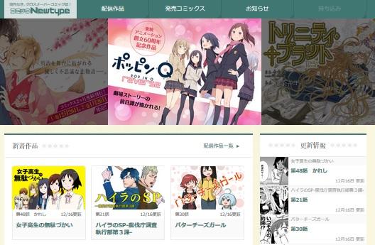 Webコミック配信サイト「コミックNewtype」