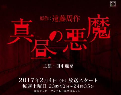 遠藤周作さんの『真昼の悪魔』を連続ドラマ化
