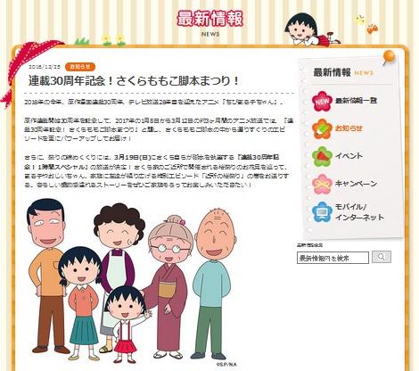 『ちびまる子ちゃん』連載30周年記念!さくらももこ脚本まつり!