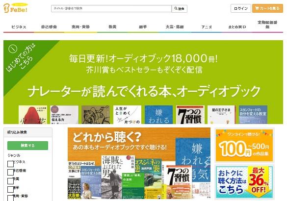 """オーディオブック配信サービス「FeBe(フィービー)」 芥川賞も""""聴ける"""""""