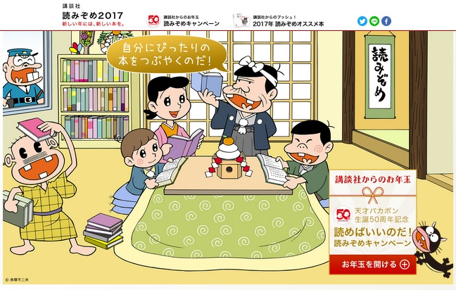 講談社特設サイト「読みぞめ2017」 生誕50周年の『天才バカボン』も「読めばよいのだ!」とオススメ!