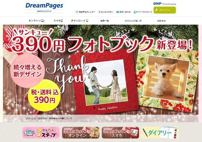 大日本印刷グループのDreamPagesが「390円(サンキュー)フォトブック」サービスを開始