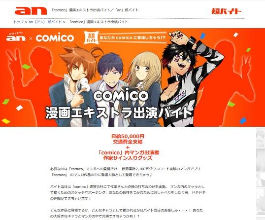 バイトのan×comico(コミコ) 日給5万円でcomicoの作品にエキストラで登場するアルバイト募集中!