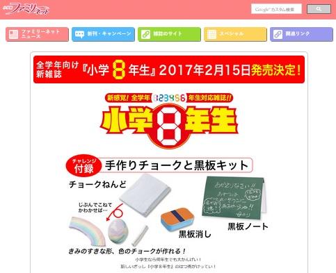 小学館より『小学8年生』新創刊 全学年対応!